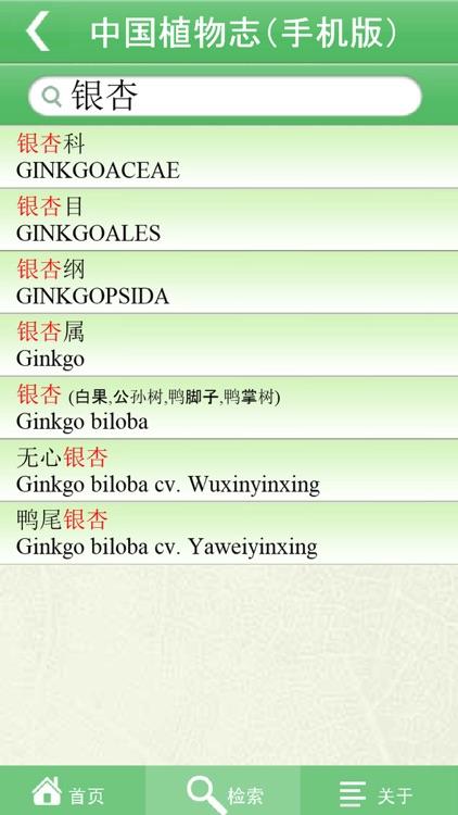 中国植物志专业版 screenshot-3