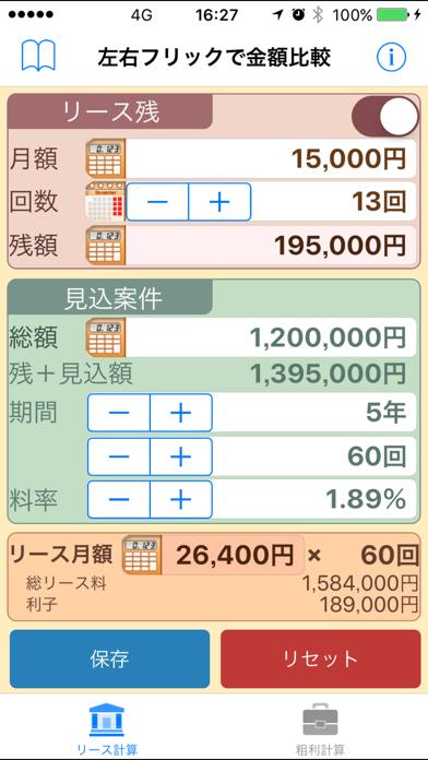商談即決 〜営業電卓〜 ScreenShot0