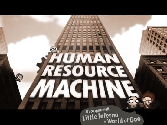 Human Resource Machine на iPad