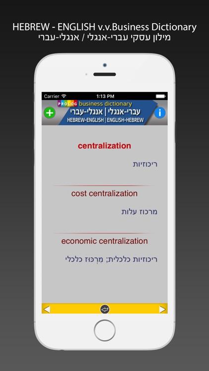 HEBREW Business Dict 18a5 screenshot-4