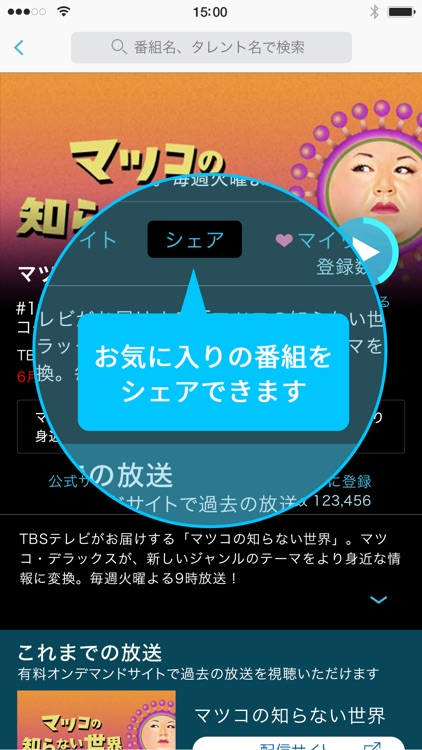 TVer(ティーバー) screenshot-4