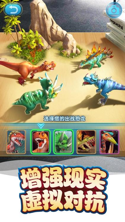 我的恐龙-AR侏罗纪 screenshot-6