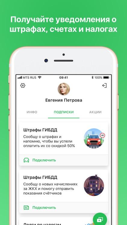 Ак Барс Онлайн 3.0 screenshot-4