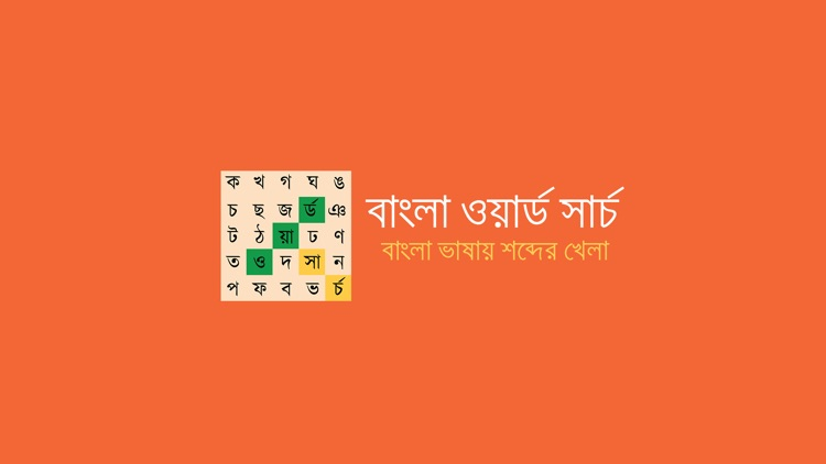 Bangla Word Search screenshot-5