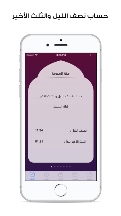 Moadeni - مؤذني Prayer Times screenshot-6