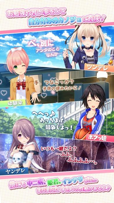 虹色カノジョ2dスクリーンショット3
