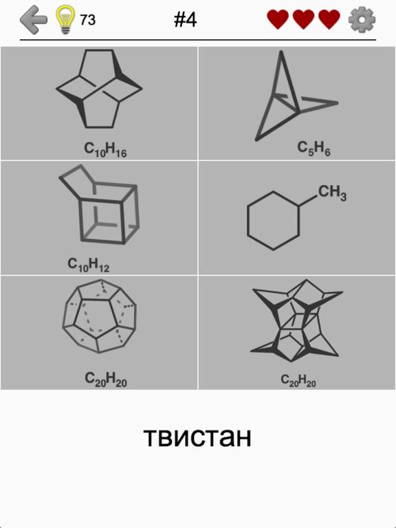 Углеводороды и их формулы для iPad
