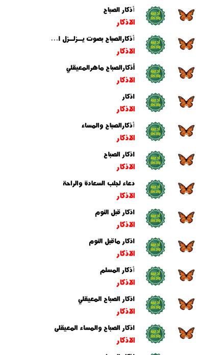 ماهر المعيقلي - الاذكارلقطة شاشة1