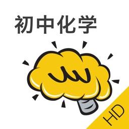 初中化学HD@酷学习