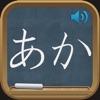 日语五十音-考级必备秘籍