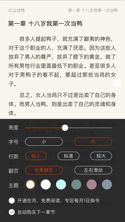 暗夜文学-海量原著小说的电子书阅读器 screenshot-3