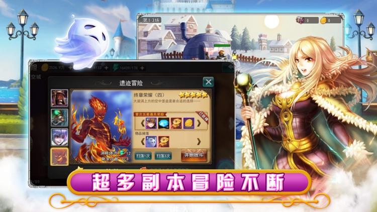 冒险之光:Q版魔幻卡牌游戏 screenshot-4