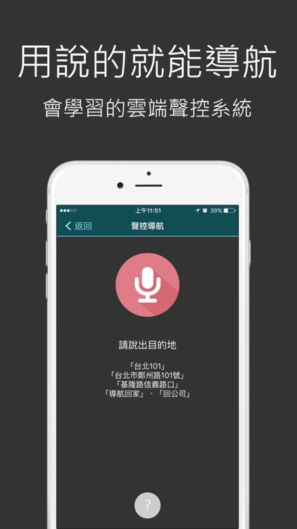 樂客導航王全3D Pro screenshot-4