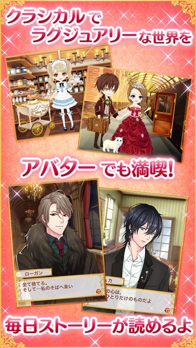 イケメン夜曲◆ロミオと秘密のジュリエットスクリーンショット5