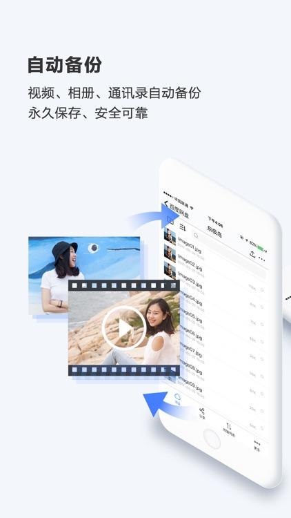 百度网盘 screenshot-1