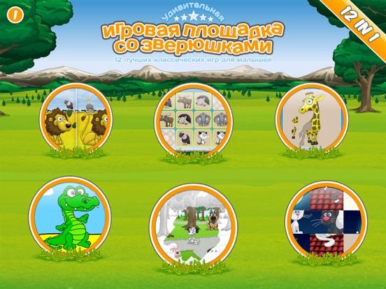 игровая площадка со зверюшками на iPad