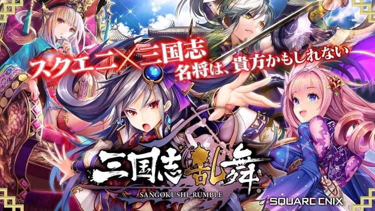 三国志乱舞 - スクエニが贈る本格三国志RPG - screenshot-0