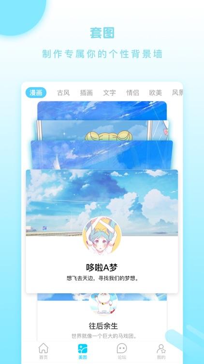 小妖精美化 screenshot-3
