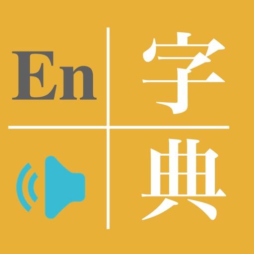 中国語辞書(音声●英語解釈機能付き)