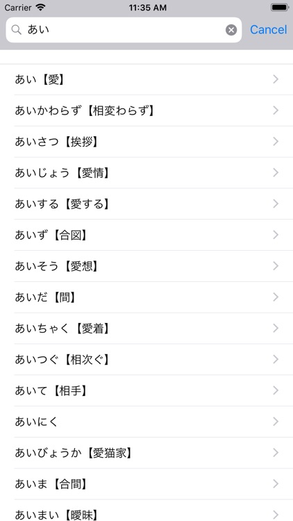 jp-mm Dict screenshot-2
