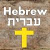 聖書研究と論評7500ヘブライ語聖書の言葉