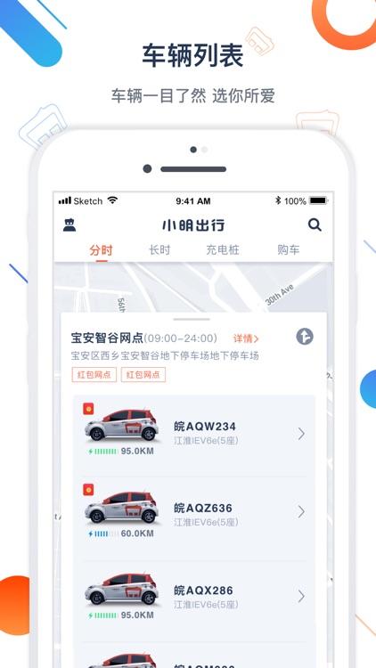 小明出行—共享汽车,共享出行倡导者
