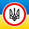ПДР України 2019 ПДД Украины