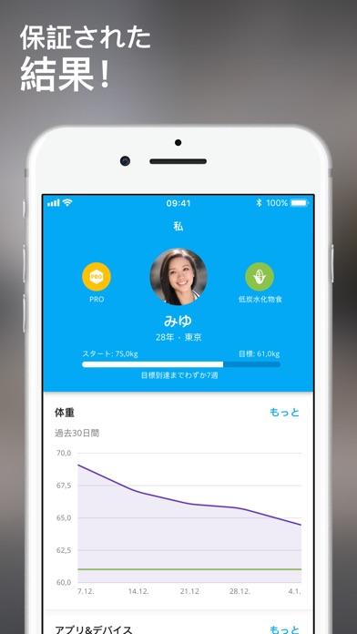 YAZIO カロリー計算、ダイエット 体重 記録のスクリーンショット5
