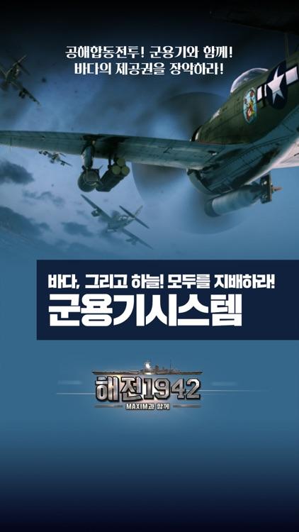 해전1942 screenshot-4