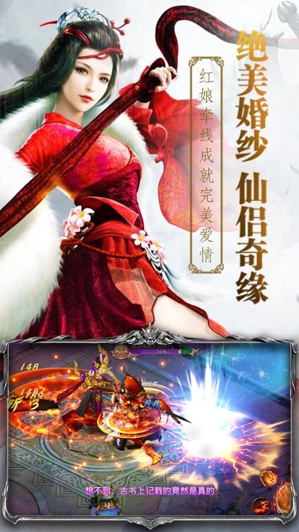武道纪元-3D御剑修仙ARPG动作手游 screenshot-3