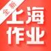 114.新上海作业