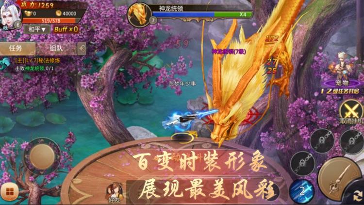 狼人江湖杀-仙侠江湖剑侠恩仇录 screenshot-4