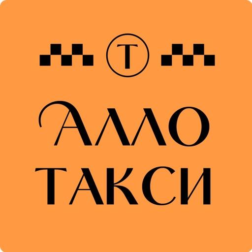 Алло такси Свободный