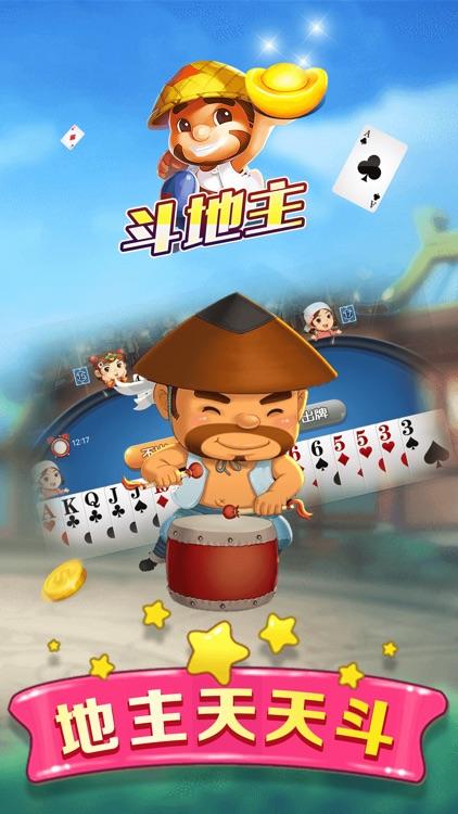 快乐欢乐斗地主-手机单机斗地主 screenshot-3