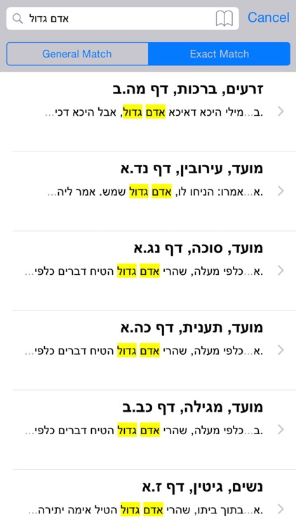 Torah Library screenshot-1