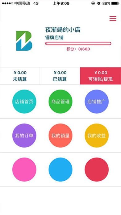 Screenshot for 中宝跨境购-跨境小店 in China App Store