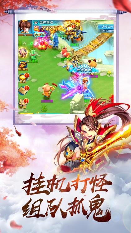 梦幻仙诀 screenshot-0
