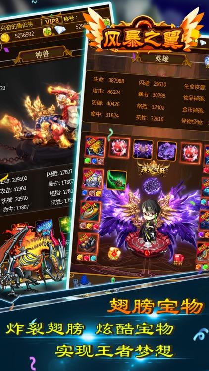 风暴之翼单机RPG-经典放置类角色扮演冒险游戏 screenshot-4