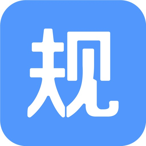 Download 规程控制 free for iPhone, iPod and iPad