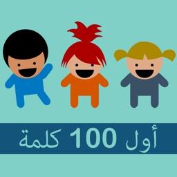 أول ١٠٠ كلمة | العربية