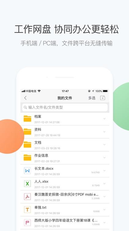 daydao-商务移动办公电话 screenshot-4