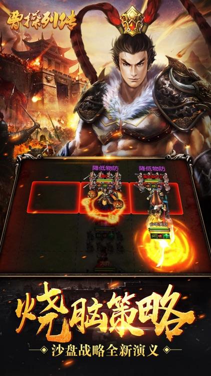 剑指曹操:全民国战回合制战争手游