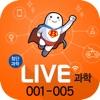 LIVE과학 게임 001-005