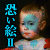 恐い絵Ⅱ-MIKU KURAKI