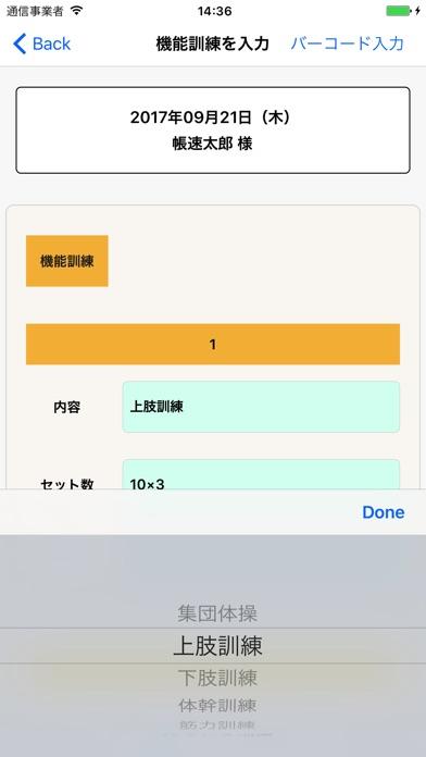 通所介護(デイサービス)クラウド型帳票入力管理システム:帳速のスクリーンショット4