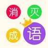 消灭成语- 中华成语经典连线益智休闲小游戏