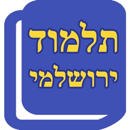 Talmud Yerushalmi