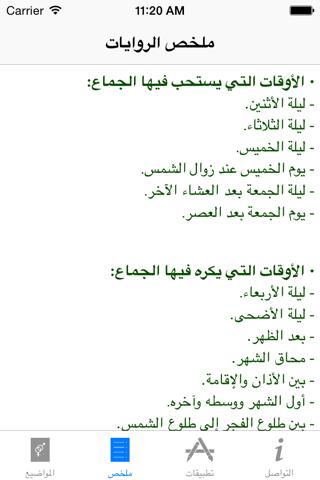 آداب الجماع من روايات أهل البيت - náhled