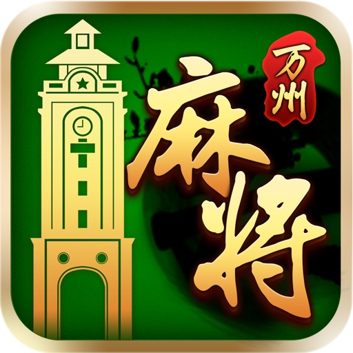 Download 千翻万州麻将 free for iPhone, iPod and iPad