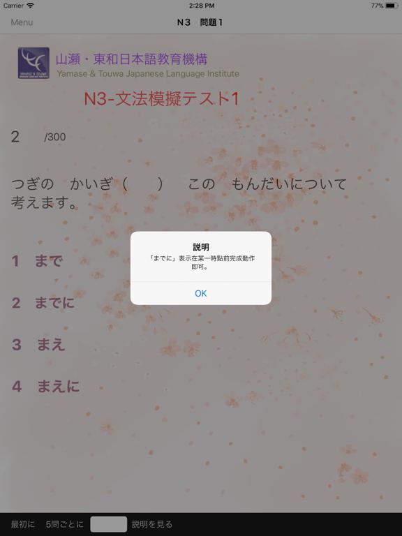 N3-文法問題集 screenshot 13